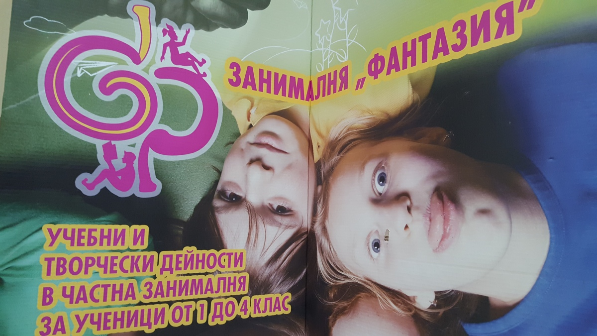 """Снимки и видео на занималня """"Фантазия"""" - Стена"""